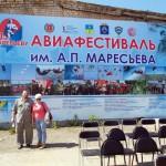 авиамодельный фестиваль
