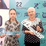 вошла в пятёрку номинантов регинального детского конкурса Премия ДивиМИР